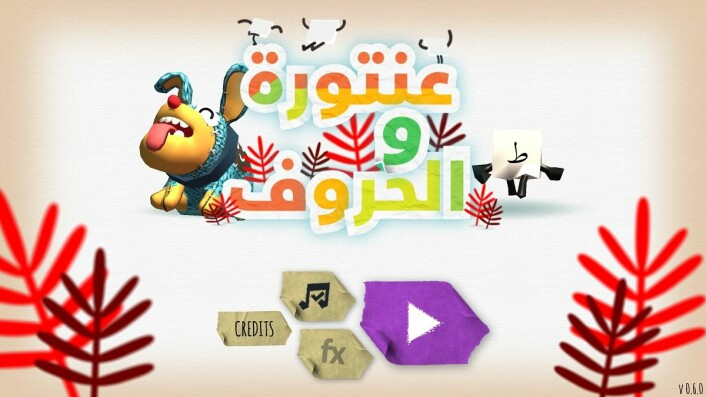 Antura er klar for å lære deg arabisk. Voff! (Foto: NTNU)