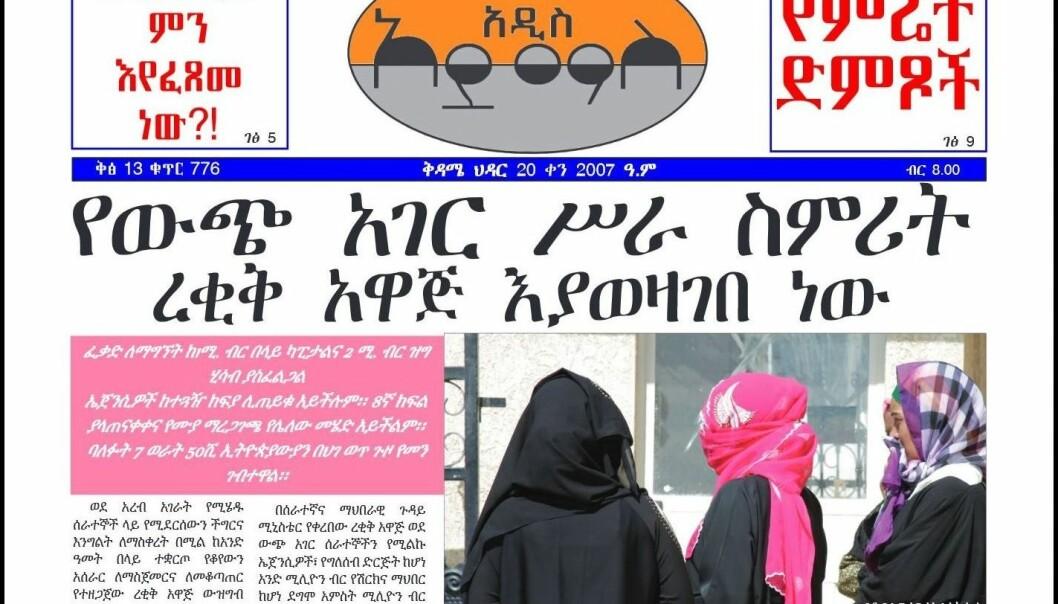 Unntaket som bekrefter regelen. Faksimile fra nettugaven av <em>Addis Admass</em>, en av de etiopiske avisene Agaredech Jemaneh har studert.