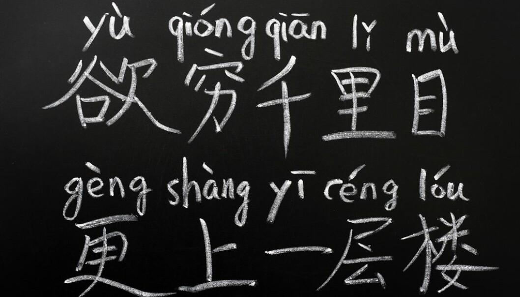 Å lære kinesisk kan gi hjernen store fordeler.  (Illustrasjonsfoto: Colourbox)