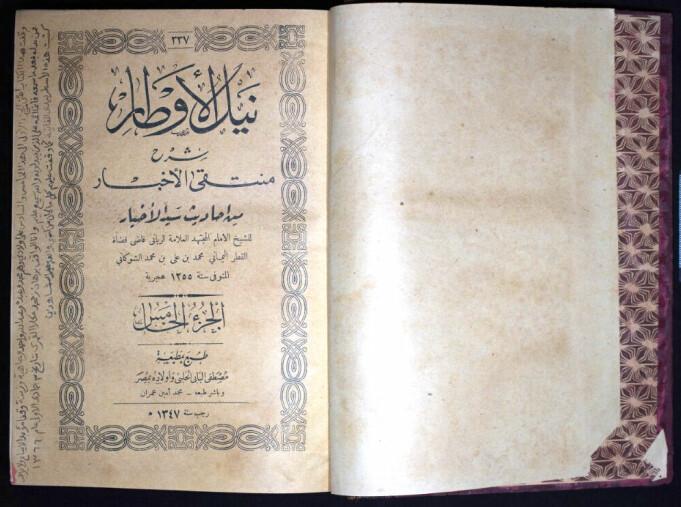 Denne boken er et arvestykke. Muhammad b. Ali al-Shawkani (1759-1843), Nayl al-Awtar, trykket i Kairo, 1929.