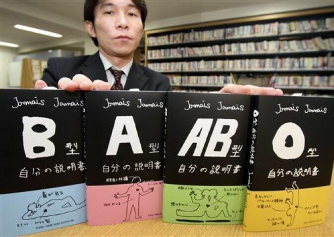 I 2008 ble en serie av selvhjelpsbøker om de fire blodtypene bestselgere i Japan.