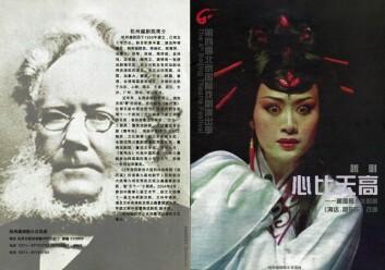 Programforside til den kinesiske yueju-versjonen av Hedda Gabler, oppført i 2006.