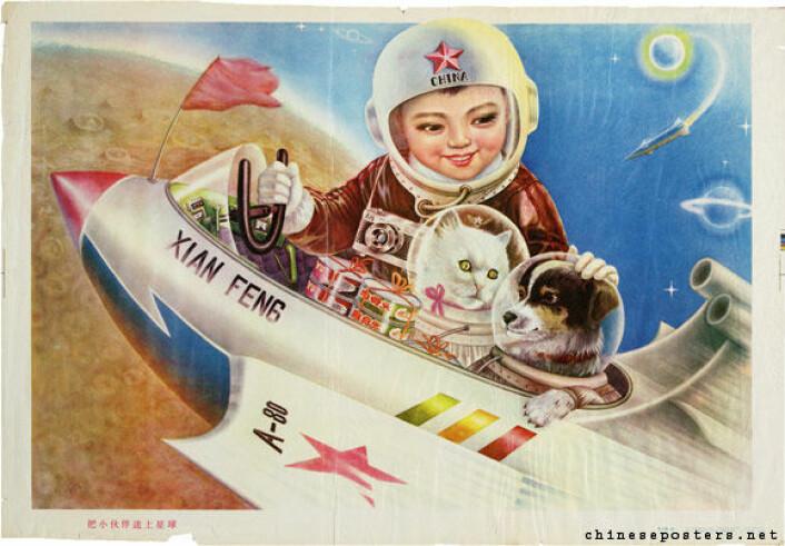 Som en del av propagandaen omkring det kinesiske romprogrammet finnes det en rekke slike plakater, som ofte inneholder bilder av barn i rommet. (Bilde: chineseposters.net) (Foto: chineseposters.net)