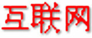 """""""De kinesiske tegnene for Internett."""""""